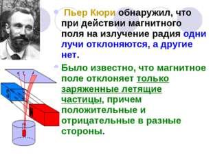Пьер Кюри обнаружил, что при действии магнитного поля на излучение радия одн