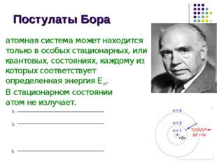 Постулаты Бора Нильс Бор 1885-1962 атомная система может находится только в о