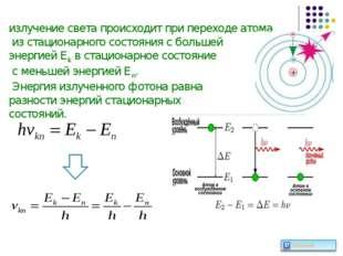 Второй постулат Бора: излучение света происходит при переходе атома из стацио
