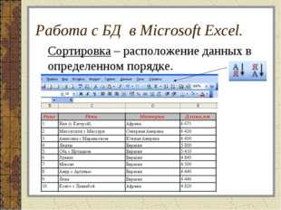 Работа с БД в Microsoft Excel. Сортировка – расположение данных в определенн