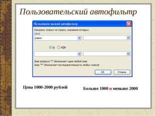 Пользовательский автофильтр Цена 1000-2000 рублей Больше 1000 и меньше 2000