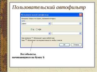 Пользовательский автофильтр Все объекты, начинающиеся на букву Б