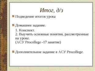 Итог, д/з Подведение итогов урока Домашнее задание. 1. Конспект. 2. Выучить