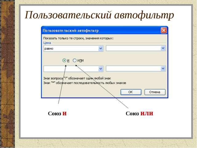 Пользовательский автофильтр Союз и Союз или