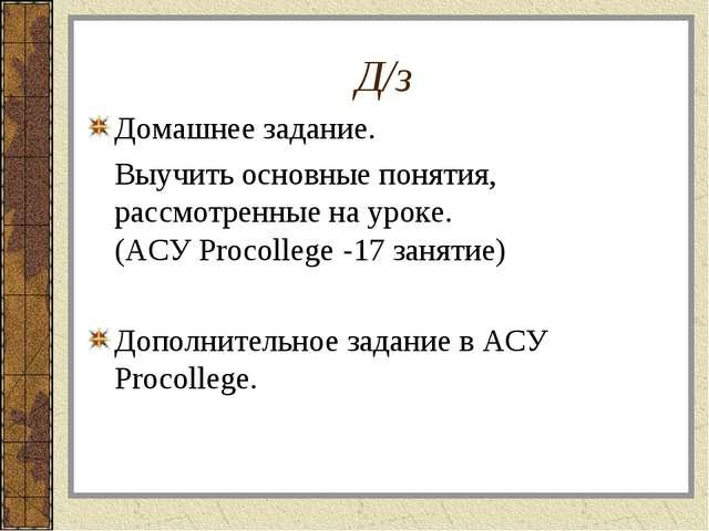 Д/з Домашнее задание. Выучить основные понятия, рассмотренные на уроке. (АСУ...