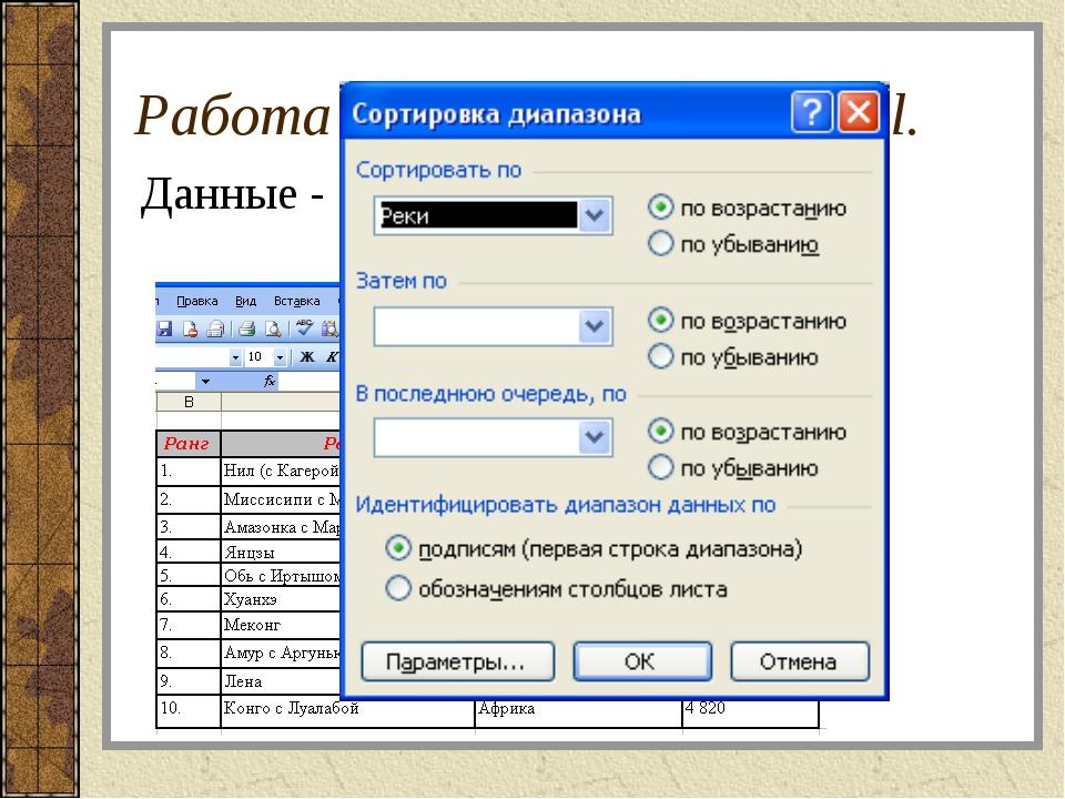Работа с БД в Microsoft Excel. Данные - Сортировка