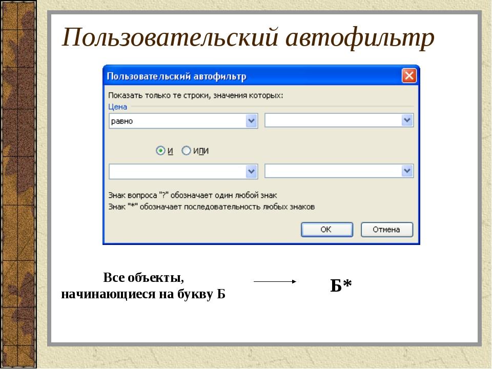 Пользовательский автофильтр Все объекты, начинающиеся на букву Б Б*