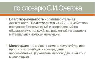 по словарю С.И.Ожегова Благотворительность - благотворительная деятельность.