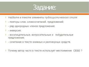 Задание: Найдите в тексте элементы публицистического стиля: - повторы слов, с