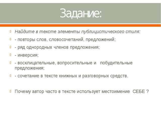 Задание: Найдите в тексте элементы публицистического стиля: - повторы слов, с...