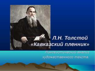 Л.Н. Толстой «Кавказский пленник» Лингвистический анализ художественного тек