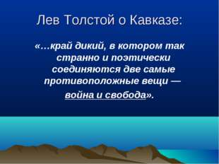 Лев Толстой о Кавказе: «…край дикий, в котором так странно и поэтически соеди