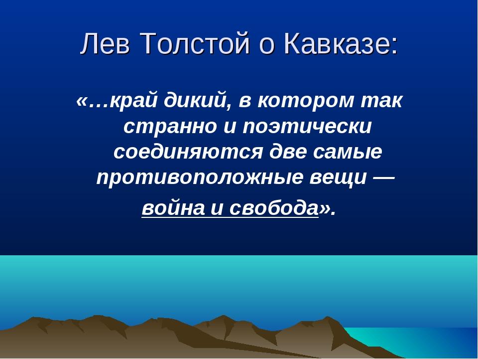 Лев Толстой о Кавказе: «…край дикий, в котором так странно и поэтически соеди...