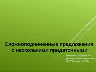 Сложноподчиненные предложения с несколькими придаточными Выполнила Грабовская