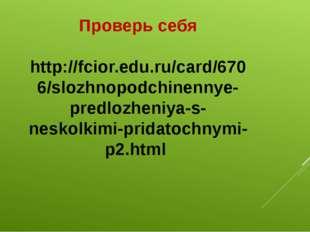 Проверь себя http://fcior.edu.ru/card/6706/slozhnopodchinennye-predlozheniya-