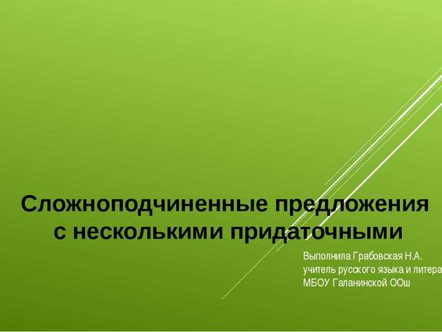 Сложноподчиненные предложения с несколькими придаточными Выполнила Грабовская...