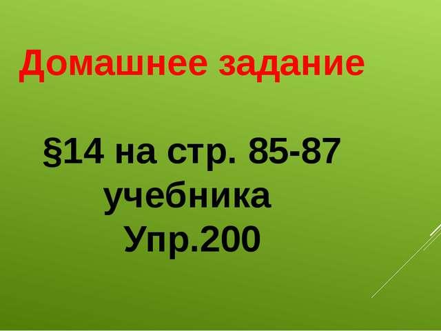Домашнее задание §14 на стр. 85-87 учебника Упр.200