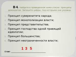 В 4. Найдите в приведенном ниже списке принципы демократии. Запишите цифры, п