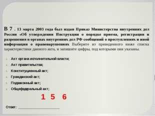 В 7 . 13 марта 2003 года был издан Приказ Министерства внутренних дел России