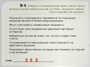 В 4. Найдите в приведенном ниже списке черты мажоритарной избирательной систе