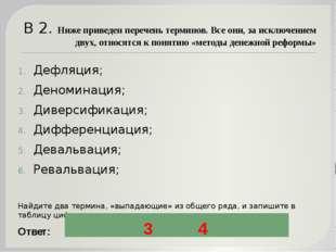 В 2. Ниже приведен перечень терминов. Все они, за исключением двух, относятся
