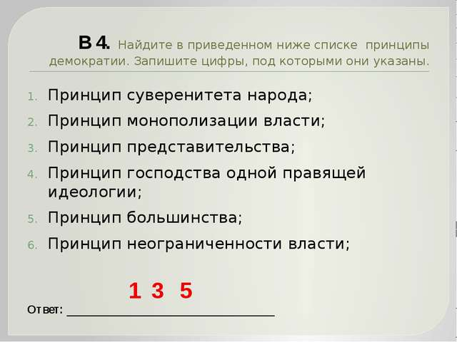 В 4. Найдите в приведенном ниже списке принципы демократии. Запишите цифры, п...