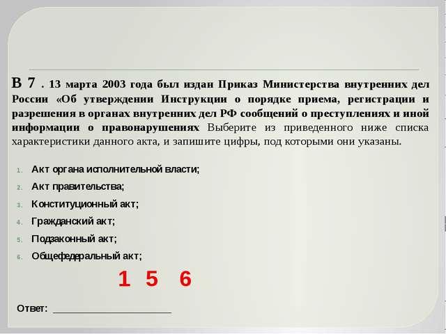В 7 . 13 марта 2003 года был издан Приказ Министерства внутренних дел России...