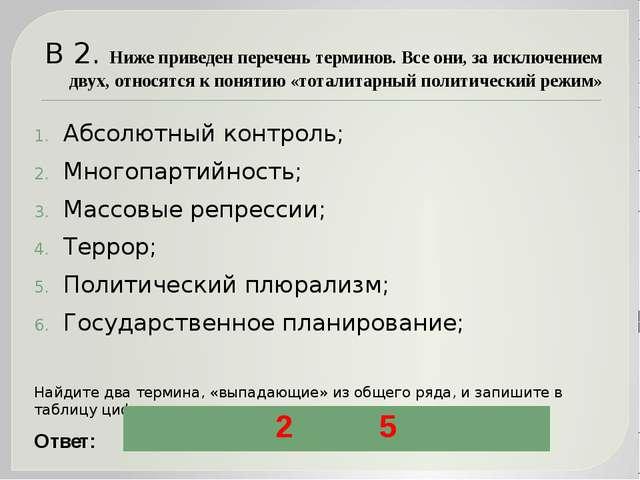 В 2. Ниже приведен перечень терминов. Все они, за исключением двух, относятся...