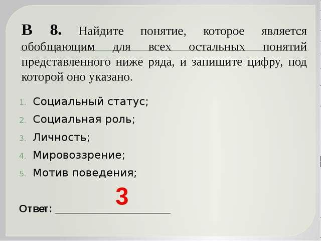 В 8. Найдите понятие, которое является обобщающим для всех остальных понятий...