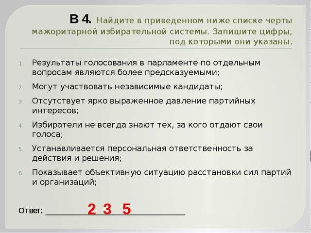 В 4. Найдите в приведенном ниже списке черты мажоритарной избирательной систе...