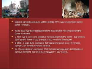 Взрыв в вагоне московского метро в январе 1977 года, который унёс жизни более