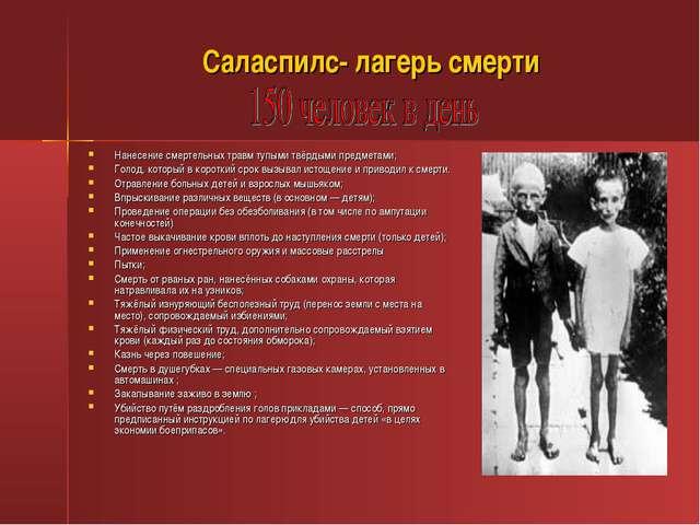 Саласпилс- лагерь смерти Нанесение смертельных травм тупыми твёрдыми предмета...