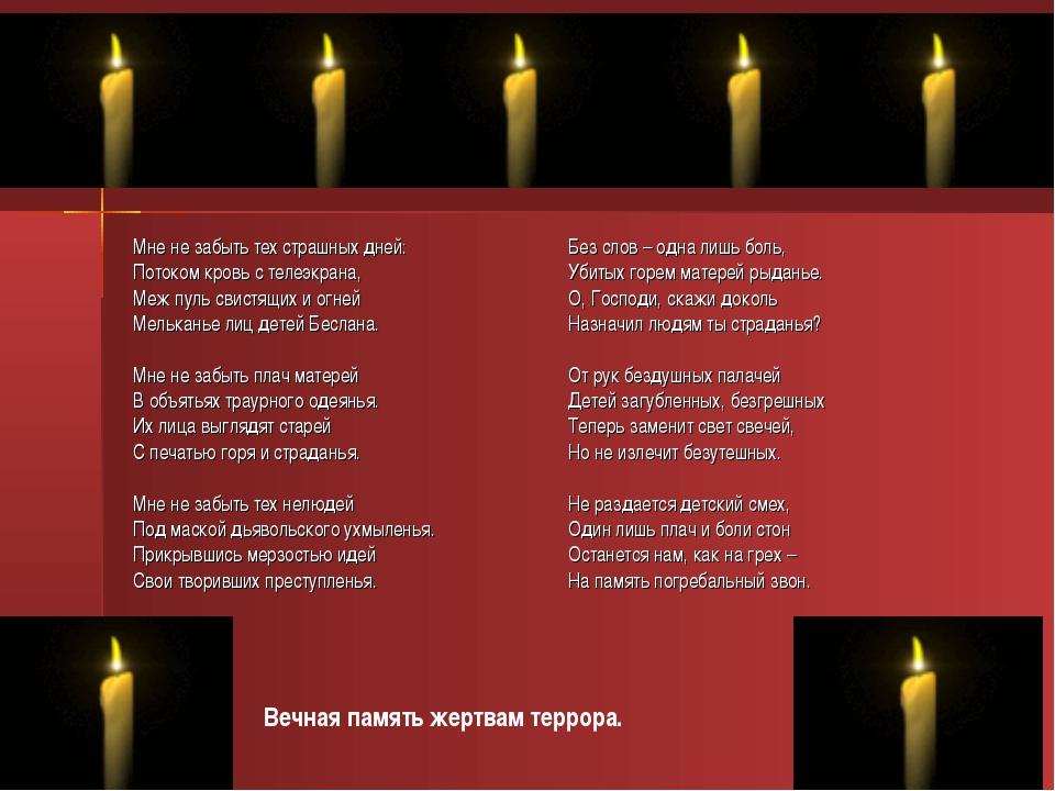 Вечная память жертвам террора.