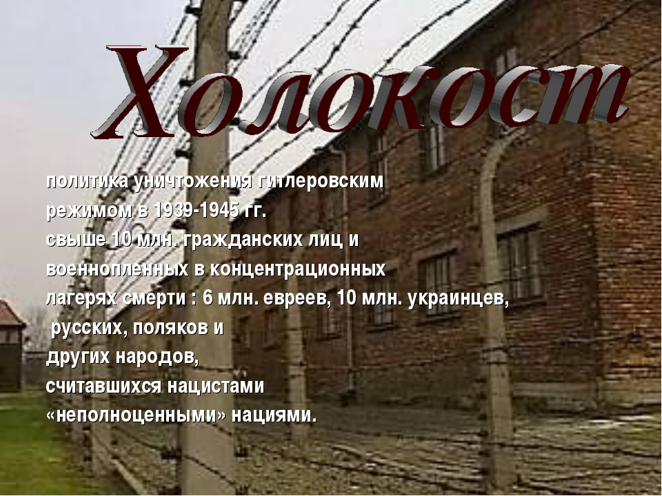 политика уничтожения гитлеровским режимом в 1939-1945 гг. свыше 10 млн. гражд...