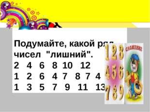 """Подумайте, какой ряд чисел """"лишний"""". 2 4 6 8 10 12 1 2 6 4 7 8 7 4 3 1 3 5 7"""