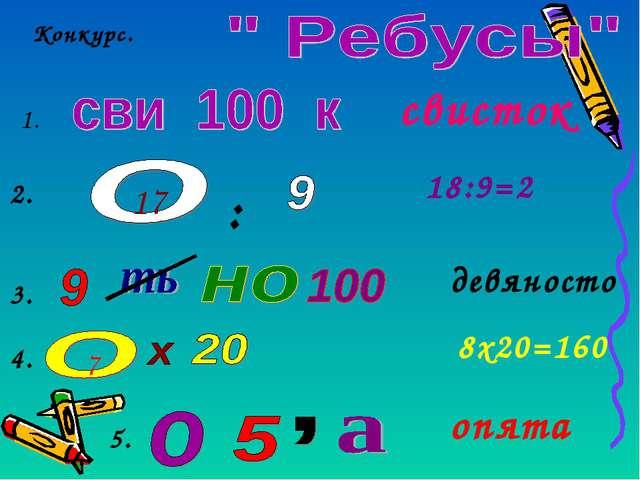 Конкурс. свисток 18:9=2 девяносто 8х20=160 опята