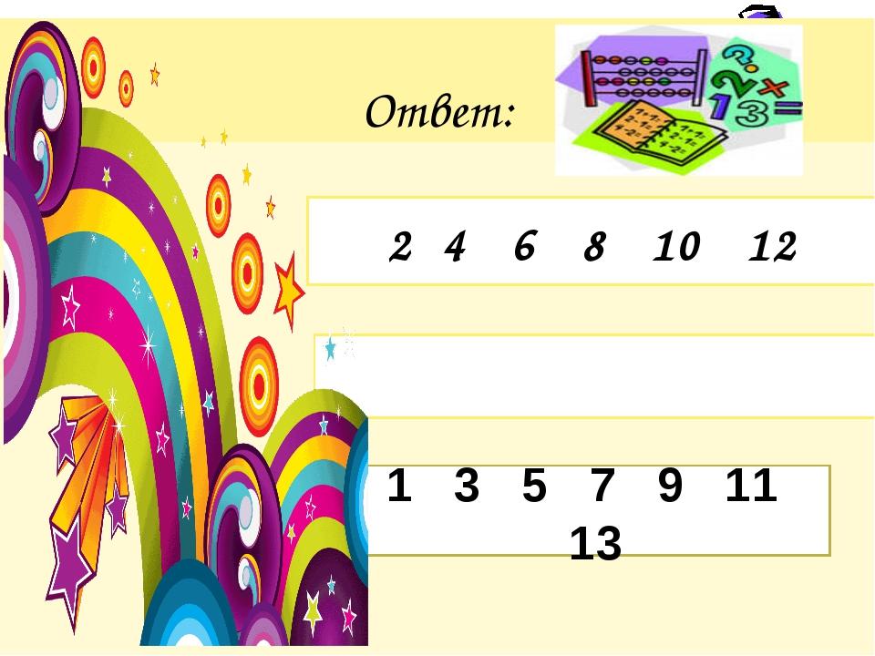 Ответ: 2 4 6 8 10 12 1 3 5 7 9 11 13