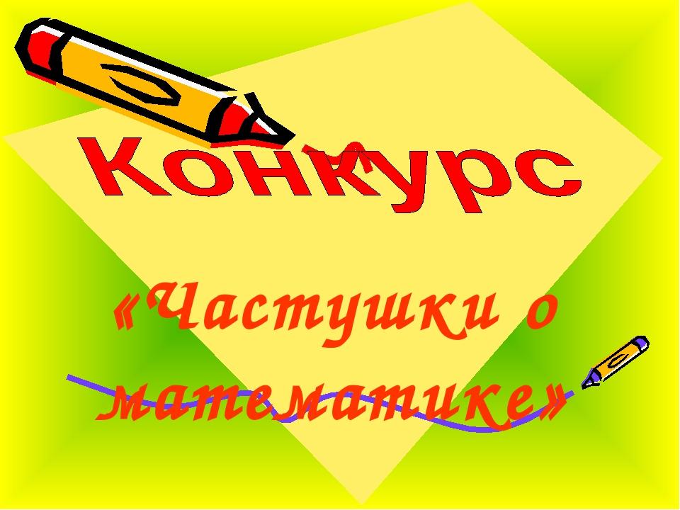 «Частушки о математике»