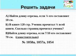 Решить задачи А) Найти длину отрезка, если ¾ его составляют 18 см. Б) В книге