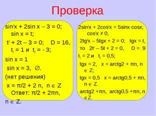 Проверка sin2x + 2sin x – 3 = 0; sin x = t; t2 + 2t – 3 = 0; D = 16, t1 = 1 и