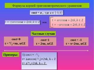 Формулa корней тригонометрического уравнения cost = а , где а  [-1;1] или Ча