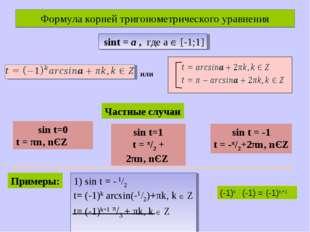 Формулa корней тригонометрического уравнения sint = а , где а  [-1;1] или Ча