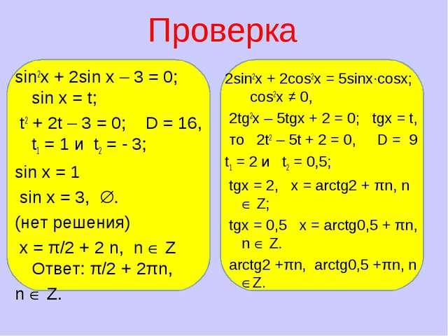 Проверка sin2x + 2sin x – 3 = 0; sin x = t; t2 + 2t – 3 = 0; D = 16, t1 = 1 и...