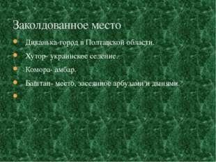 Диканька-город в Полтавской области. Хутор- украинское селение. Комора- амба
