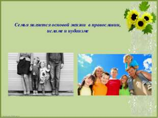Семья является основой жизни в православии, исламе и иудаизме FokinaLida.75@m