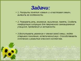 Задачи: 1. Раскрыть понятия «семья» и «счастливая семья», выявить ее особенно