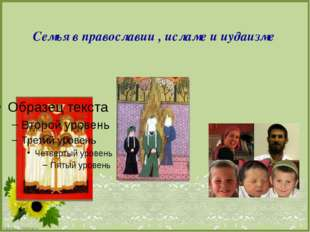 Семья в православии , исламе и иудаизме FokinaLida.75@mail.ru