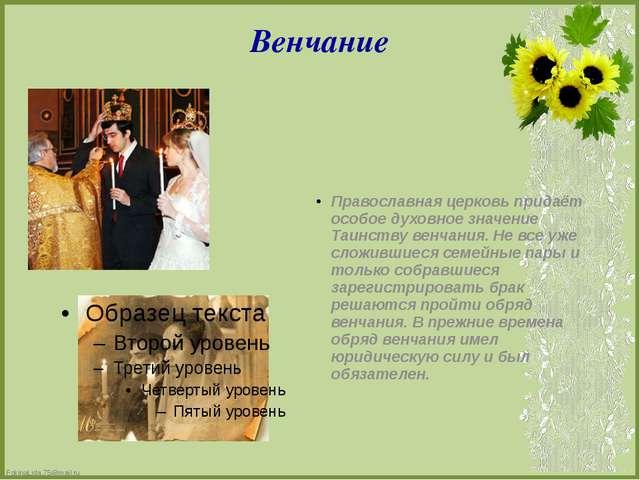 Венчание Православная церковь придаёт особое духовное значение Таинству венча...