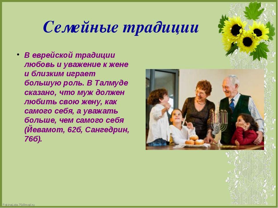 Семейные традиции В еврейской традиции любовь и уважение к жене и близким игр...