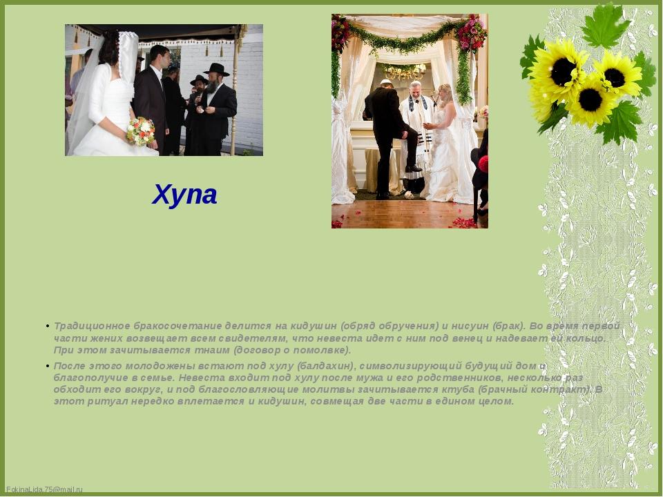 Хупа Традиционное бракосочетание делится на кидушин (обряд обручения) и нисуи...